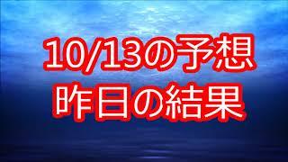 【競艇予想】【競艇】10/13  G1 京極賞 開設68周年記念競走【丸亀競艇】