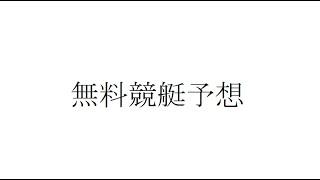 本命予想!!10/31桐生競艇G1赤城雷神杯予選12R予想