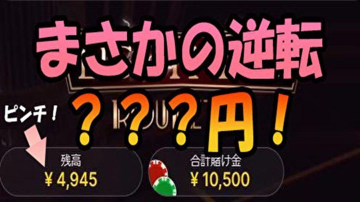 #121【オンラインカジノ|ルーレット】ボロ負け逆転可能?