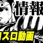 【漫画】情報力 プロスロ~パチスロで勝つための王道~16回
