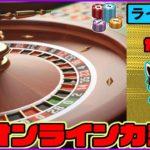 (30)30回の節目配信!負けを取り戻せ【オンラインカジノ】