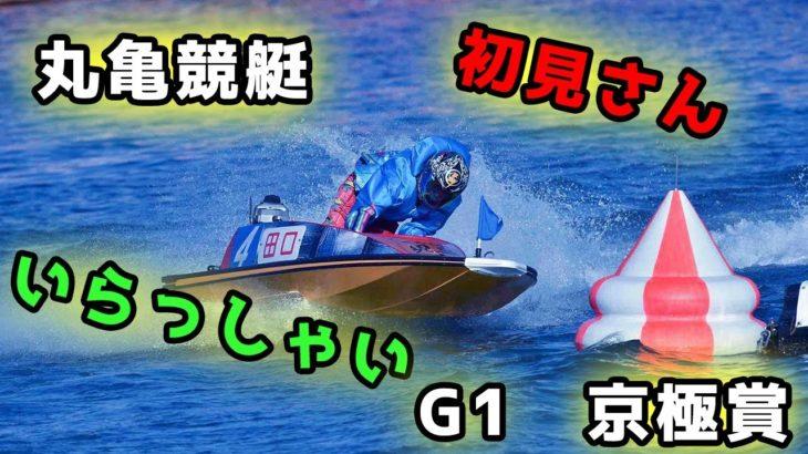 ボートレースライブ配信 丸亀競艇 G1 京極賞