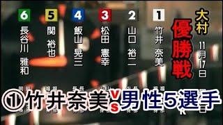 【大村競艇優勝戦】①竹井奈美VS男性5選手