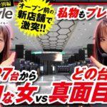 X style 特別編 七瀬静香vsヒラヤマン【ブラックラグーン4】[ジャンバリ.TV][パチスロ][スロット]
