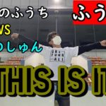 【競艇・ボートレース】しゅん対ふうち対決決着!住之江のふうち編~競艇Youtube好きの動画!