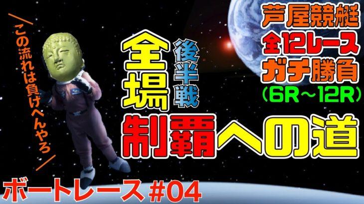【競艇・ボートレース】全場制覇への道〜芦屋競艇編(後半戦)〜