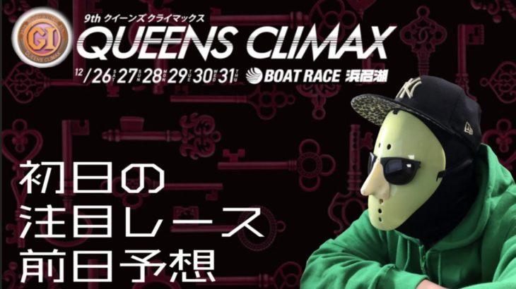 【競艇予想】ボートレース浜名湖GI第9回クイーンズクライマックス初日!!注目レース前日予想byHIGEZIZI