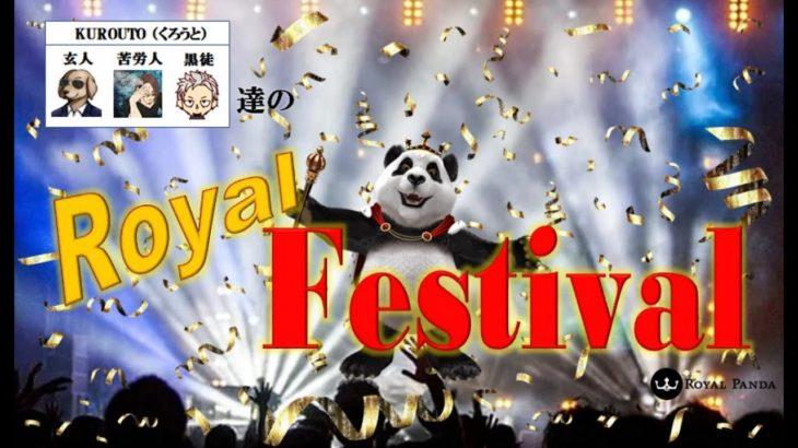 【オンラインカジノ/オンカジ】【ロイヤルパンダ】第14回戦ロイヤルフェス