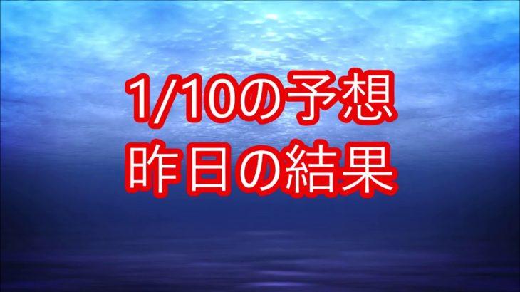 【競艇予想】【競艇】1/10  ファン感謝3Daysボートレースバトルトーナメント【児島競艇】