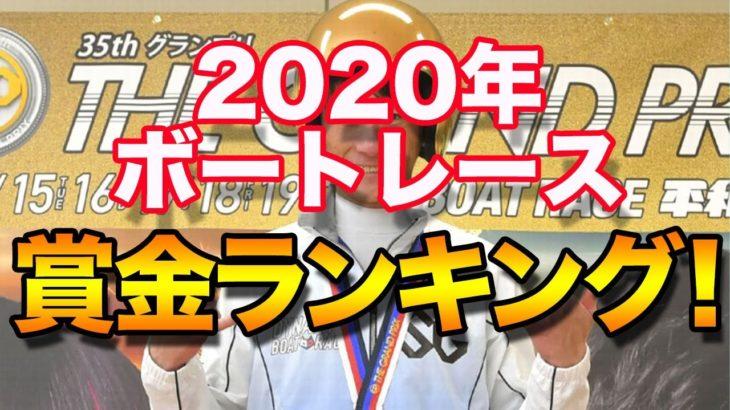 【こんなにもろてるん!?】2020年競艇選手(ボートレーサー)獲得賞金ランキング!!一位は峰竜太選手!獲得賞金は…!?