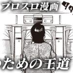 【漫画】判別 プロスロ~パチスロで勝つための王道~31回
