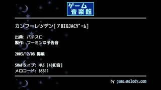 カンフーレツデン[7BIGJACゲーム] (パチスロ) by フーミン 予告音 | ゲーム音楽館☆