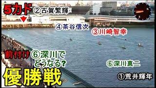 【尼崎競艇優勝戦】大きく前付け⑥深川真二でどうなる優勝戦