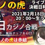 #182【オンラインカジノ|ライブ】紅白カジノ合戦|ワンダーカジノ