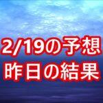 【競艇予想】【競艇】2/19 G1  第64回四国地区選手権競走 【丸亀競艇】