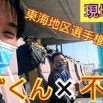 【ボートレース・競艇】GI東海地区選手権でみずくん×不滅チャンネル