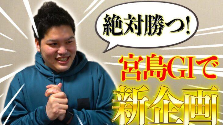 【競艇・ボートレース】新企画!節間1日1レース縛り!圧倒的勝利を目指してガチンコ勝負!