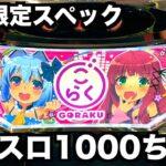 【新台】パチスロ1000ちゃん ごらくver.【限定スペック】虎#100