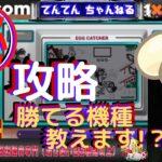 オンラインカジノ攻略動画1xbitで勝てる機種教えます!! ㊙扱いでお願いします