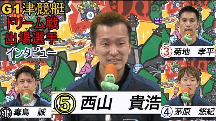 【G1津競艇】西山貴浩、茅原悠紀らドリーム出場選手インタビュー