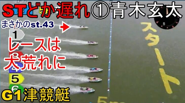 【G1津競艇】人気のイン①青木玄太がまさかのSTどか遅れでレースは大波乱に