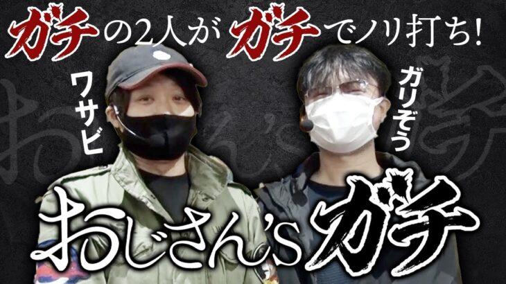 エントリーNo.1おじさん'sガチ#01前編【サイトセブンTV】【パチスロ】