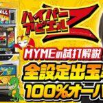 パチスロ新台【ハイパーアピエルZ】MYMEが試打解説!【静岡県に11店舗を展開する「アプリイ」に限定導入】[パチスロ・スロット]