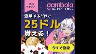 【オンラインカジノ】ギャンボラカジノ