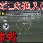 【住之江競艇優勝戦】優勝戦でまさかの進入、実況優秀・テロップは追いつけず