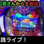 パチンコ屋さんでガチ実践ライブ【P大海物語4ブラック】(2021/5/28)