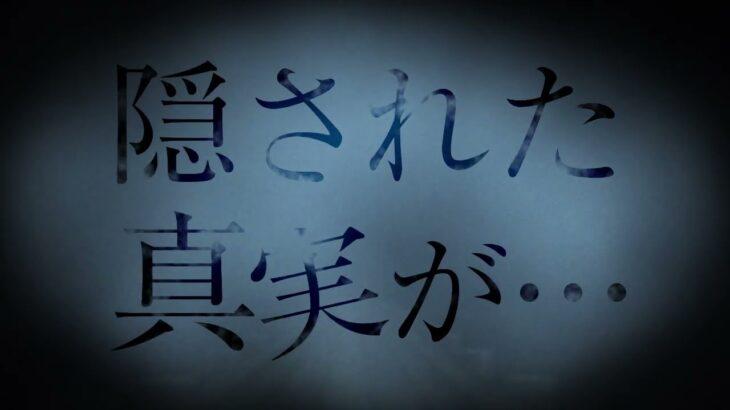 【PV】パチスロ零 隠された真実編