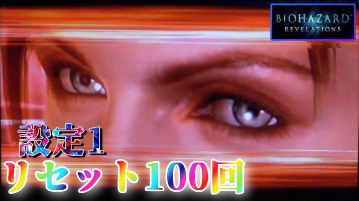 【これが地獄のリセ狙い】パチスロ バイオハザードリベレーションズを100回リセットする生配信 ~8日目~ 【設定1】