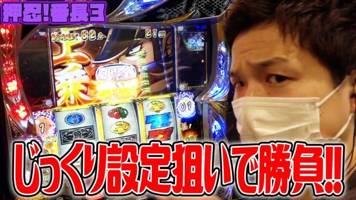 【押忍!番長3】番長3をしっかり追ってみた結果【sasukeのパチスロ卍奴#204】