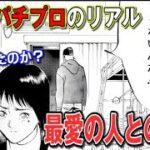 【パチスロ漫画】全6は、バジリスク絆か沖ドキか…【パチコミTV】パチスロで会社を設立した男~第8話~
