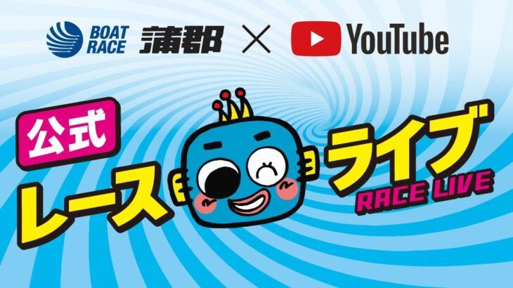 【公式】G1オールジャパン竹島特別開設66周年記念競走3日目ライブ