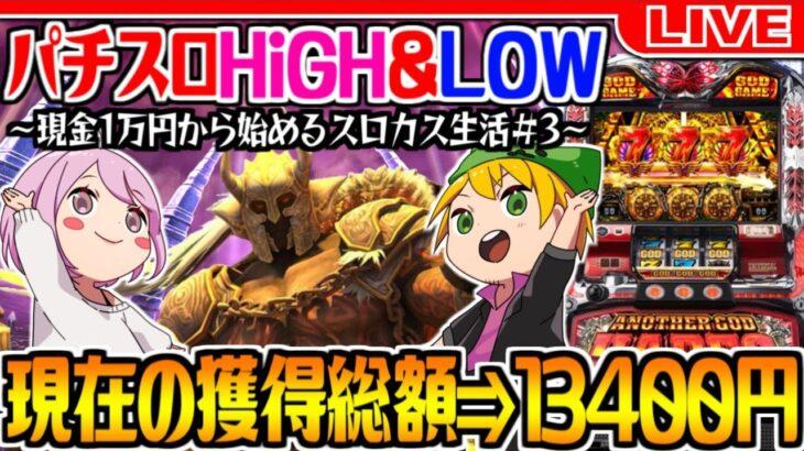 【実機ハーデス/パチスロHiGH&LOW】現金1万円から始めるスロカス生活#3【現在の獲得総額13400円】