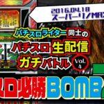 【スーパーリノMAX】パチスロ必勝BOMB7_4戦目「スーリノ対決」【回胴少年#93】