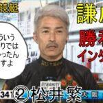 【SG児島競艇】王者②松井繁、謙虚な勝利者インタビュー