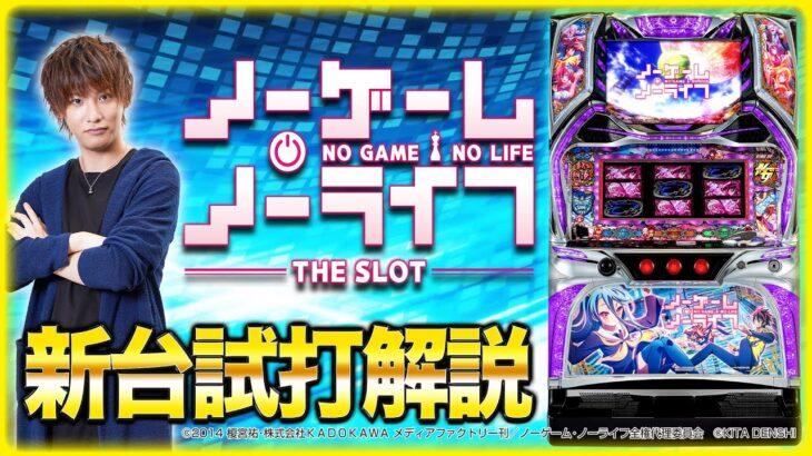 『ノーゲーム・ノーライフ THE SLOT』をティナが解説!【パチスロ新台試打動画】