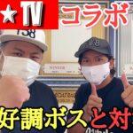 【競艇・ボートレース】エスロクTVコラボ 若松SGでボスと対決!! @エスロクTV