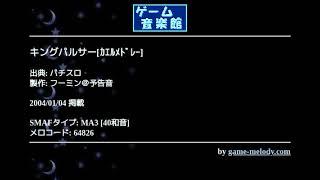 キングパルサー[カエルメドレー] (パチスロ) by フーミン 予告音 | ゲーム音楽館☆