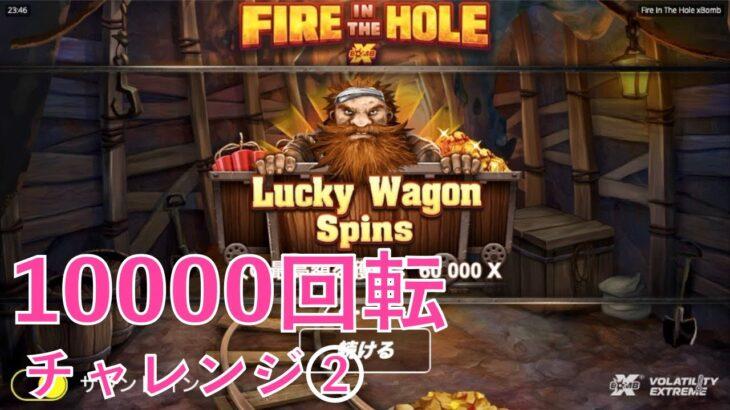 【10000回転チャレンジ】ファイヤーインザホール【オンラインカジノ】