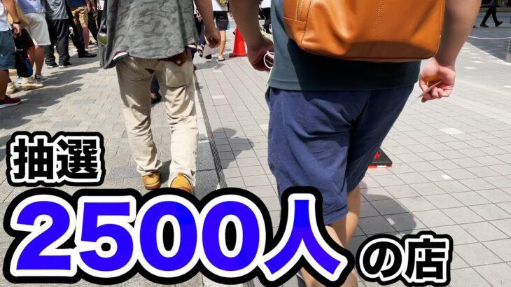 【優良店】抽選2500人を超える店のパチスロは勝てる?