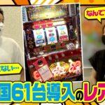 まりも・橘リノの神様仏様視聴者様!! 第33話(1/4)【OZ‐1】[ジャンバリ.TV][パチスロ][スロット]
