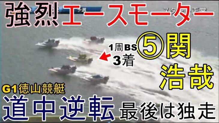 【G1徳山競艇】強烈エースモーター⑤関浩哉、道中逆転最後は独走