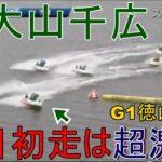 【G1徳山競艇】注目初走は超激戦⑥大山千広