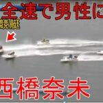 【G1徳山競艇】G1戦強烈全速で男性選手に挑む③西橋奈未