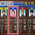 【G1徳山競艇】G1開幕いきなり夫婦対決実現④中村桃佳VS⑥竹田和哉