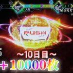 【久しぶりに完走したい】パチスロ モンハンワールド 設定5で差枚+10000枚を目指して【10日目】