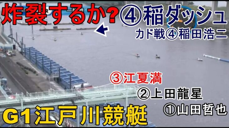 【G1江戸川競艇】高パワー不在、炸裂するか稲ダッシュ?④稲田浩二